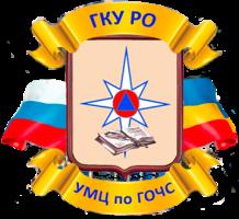 Государственное казенное учреждение Ростовской области «Учебно-методический центр по гражданской обороне и чрезвычайным ситуациям Ростовской области»
